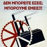 Πρωτοβουλία Αλληλεγγύης Βιομετ