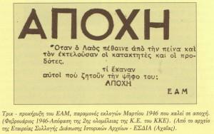 1946-apoxh