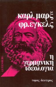 Marx-Engels_Germaniki_ideologia_2