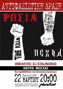antifa-rosia_1_