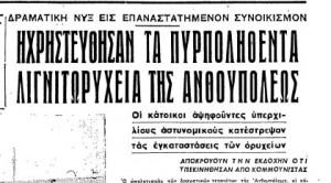 ΕΛΕΥΘΕΡΙΑ 16/5/1956