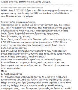 email_dhmar_dioikites_nosok-260x300
