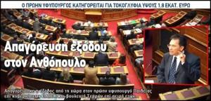 Η φωτογραφία είναι από zougla.gr