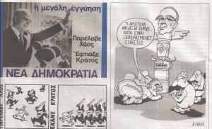 """Επίσημη και ανεπίσημες εικόνες του Καραμανλή (εκλογές 1977). Τα σκίτσα από την """"άλλη επταετία"""" του Γιάννη Ιωάννου"""