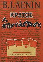 kratos-k-epanastash
