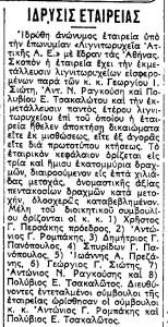 lignitorixeio_5_11_1933