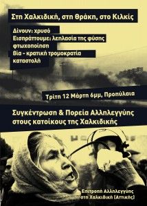 skouries-athina