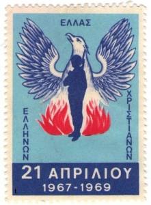 21 Apriliou 1967