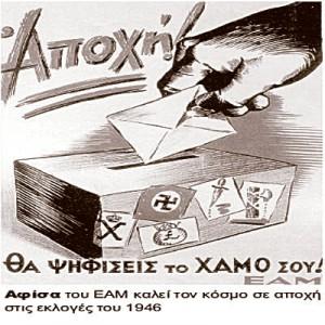 Apoxi_EAM