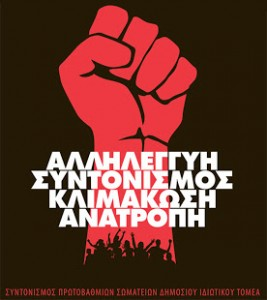 syntonismos_sima3
