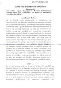 tropologia-trapezes_06-04-2013