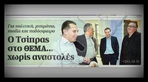 tsipras-thema