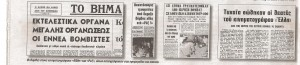 """Οι βόμβες στους κινηματογράφους """"Ελλη"""" και """"Ρεξ"""", όπως καταγράφηκαν στις εφημερίδες της εποχής"""