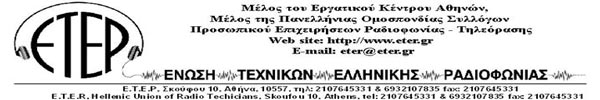 Logo-Eter-Megalo