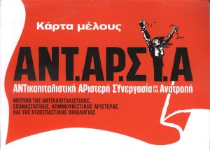 antarsya-kartamelous1_1