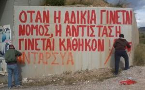 antarsya-toixos