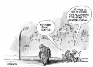 Σκίτσο του Δερμεντζόγλου