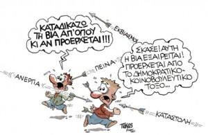 Σκίτσο του Πάνου Ζάχαρη