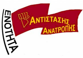 enothta-antist-anatr