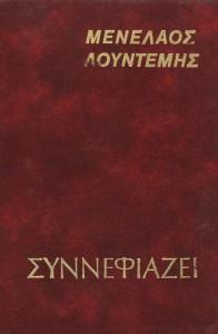 lountemis-synefiazei