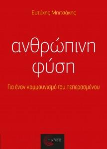 ANTHROPINI FYSI COVER FRONT