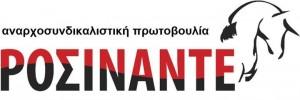 rosinante-1