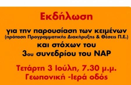 ekdilosi_Theseis