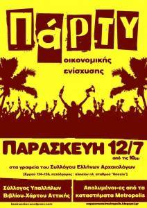 party_2013_syvxa_apolmetr_col