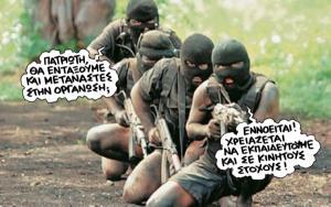 «Παλλαϊκή  Άμυνα» για τους εσωτερικούς και εξωτερικούς  εχθρούς του Έθνους