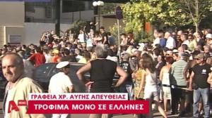 xrysh-aygh-sisiteio1