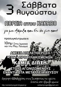 2013_08_03_Xalkidiki