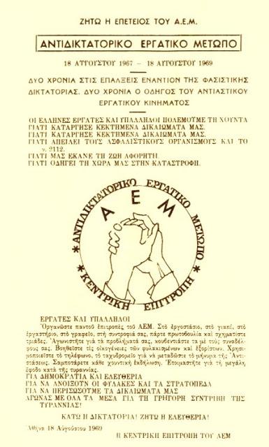 Αύγουστος του 1969. Προκήρυξη του ΑΕΜ (Αντιδικτατορικό Εργατικό Μέτωπο. Στην πραγματκότητα, καμιά από τις παράνομες συνδικαλιστικές οργανώσεις στην διάρκεια της δικτατορίας (ΕΣΑΚ, ΑΕΜ, ΔΕΚΕ), δεν μπόρεσε να αναπτύξει μαζική δράση και να οργανώσει τους διεκδικητικούς αγώνες της εργατικής τάξης.