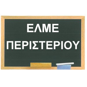 ELME-PERISTERIOY4
