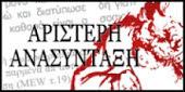 anasyntaxi