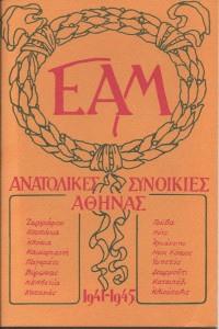 anatolikes-synoikies-1