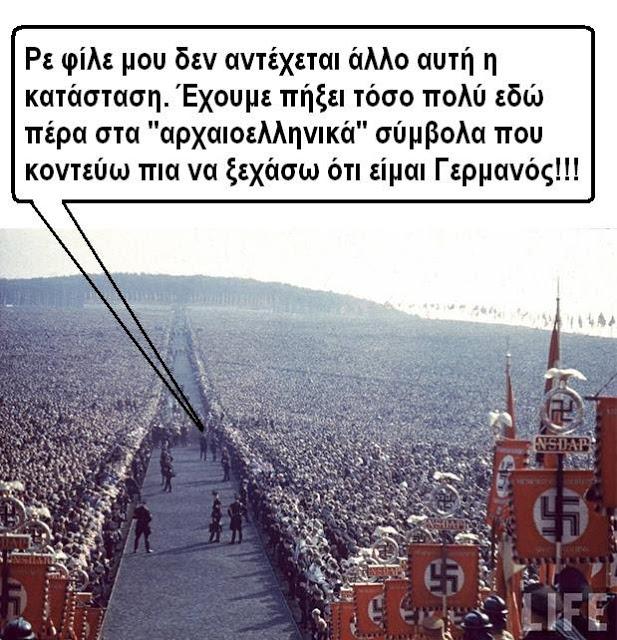arxaioellinika symvola nazi