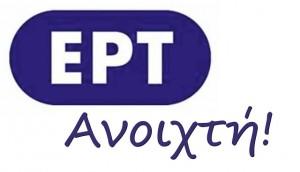 ert_anoixti
