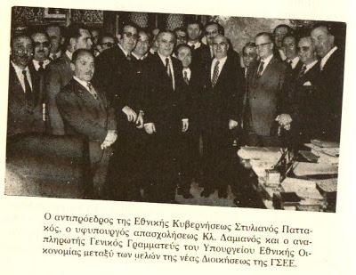Οι εργατοπατέρες της ΓΣΕΕ, παρέα με τους δικτάτορες.