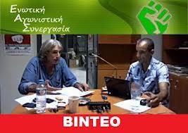 Σταύρος Μανίκας,εν ενεργεία οδηγος λεωφορείου και μέλος της διοίκησης του Εργατικού Κέντρου Αθήνας