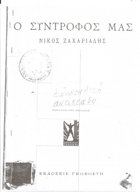 zaxariadis-ritsos-1