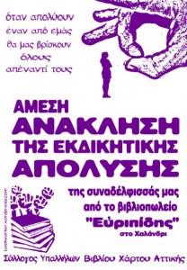 apolysi_eyripidis_syvxa_afisa_m