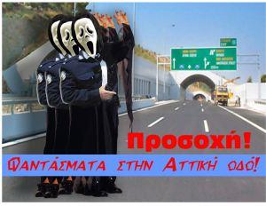 attiki-odos-fantasmata