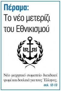 empros-011-perama-xa-swmateio-nayphgoepiskeyastikhs-zwnhs1