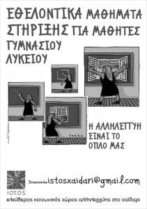 mathimata-1a1