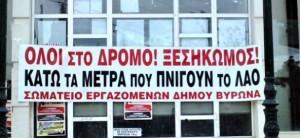 pano-dimarxeio-swmateio-ergazomenwn-592x274
