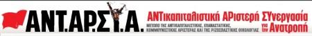antarsya1