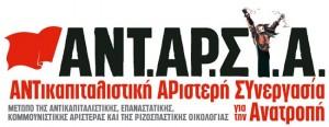 antarsya_1
