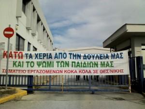 coca-cola thessaloniki strike 822013