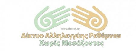 diktyo_allileggyis_xwris_mesazontes