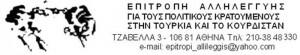 epitropi allilegyhs